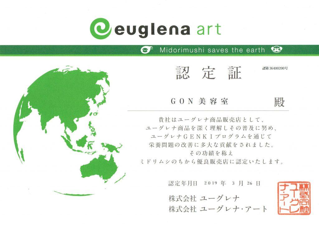 ユーグレナアート認定書 ユーグレナアートを正式に取り扱える美容室