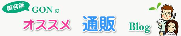 神戸 ヘナ美容室 GONのブログ  日興ビューティ美容院です