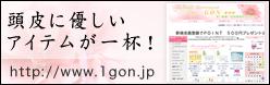 カウンセリングオンラインショップ GON美容室本店