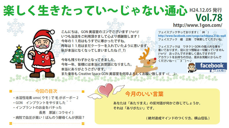 GON通信Vol.78
